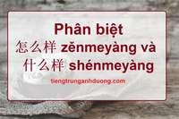 Phân biệt 怎么样 zěnmeyàng và 什么样 shénmeyàng