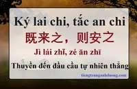 Thành ngữ tiếng Trung: Ký lai chi, tắc an chi 既来之,则安之 Jì lái zhī, zé ān zhī