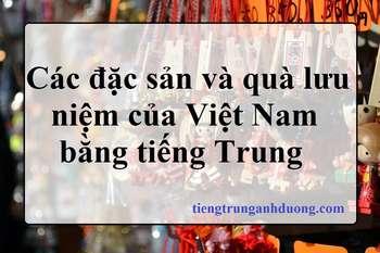 Các đặc sản vàquà lưu niệm của Việt Nam bằng tiếng Trung