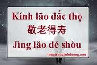 Tìm hiểu về thành ngữ Kính lão đắc thọ 敬老得寿 Jìng lǎo dé shòu