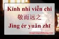 Tìm hiểu về Kính nhi viễn chi 敬而远之 Jìng ér yuǎn zhī
