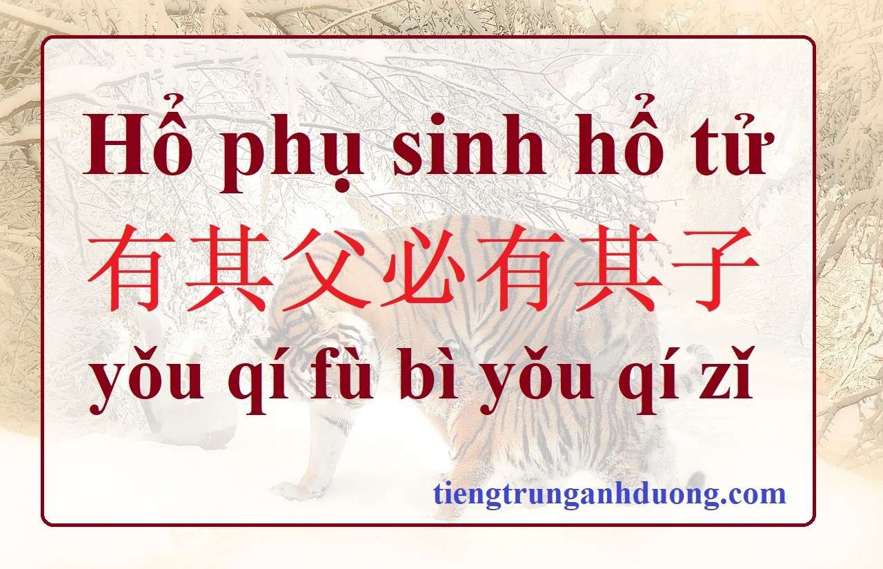 Hổ phụ sinh hổ tử