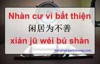Nhàn cư vi bất thiện là gì? Tìm hiểu ý nghĩa Nhàn cư vi bất thiện trong tiếng Trung 闲居为不善