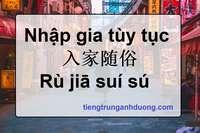 Tìm hiểu về thành ngữ Nhập gia tùy tục 入家随俗 Rù jiā suí sú