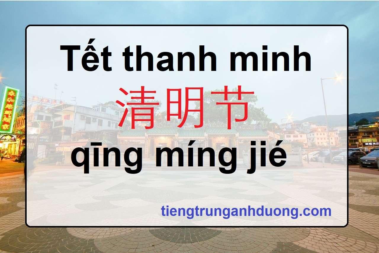 Tết thanh minh 清明节 qīng míng jié