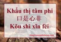 Thành ngữ tiếng Trung: Khẩu thị tâm phi 口是心非