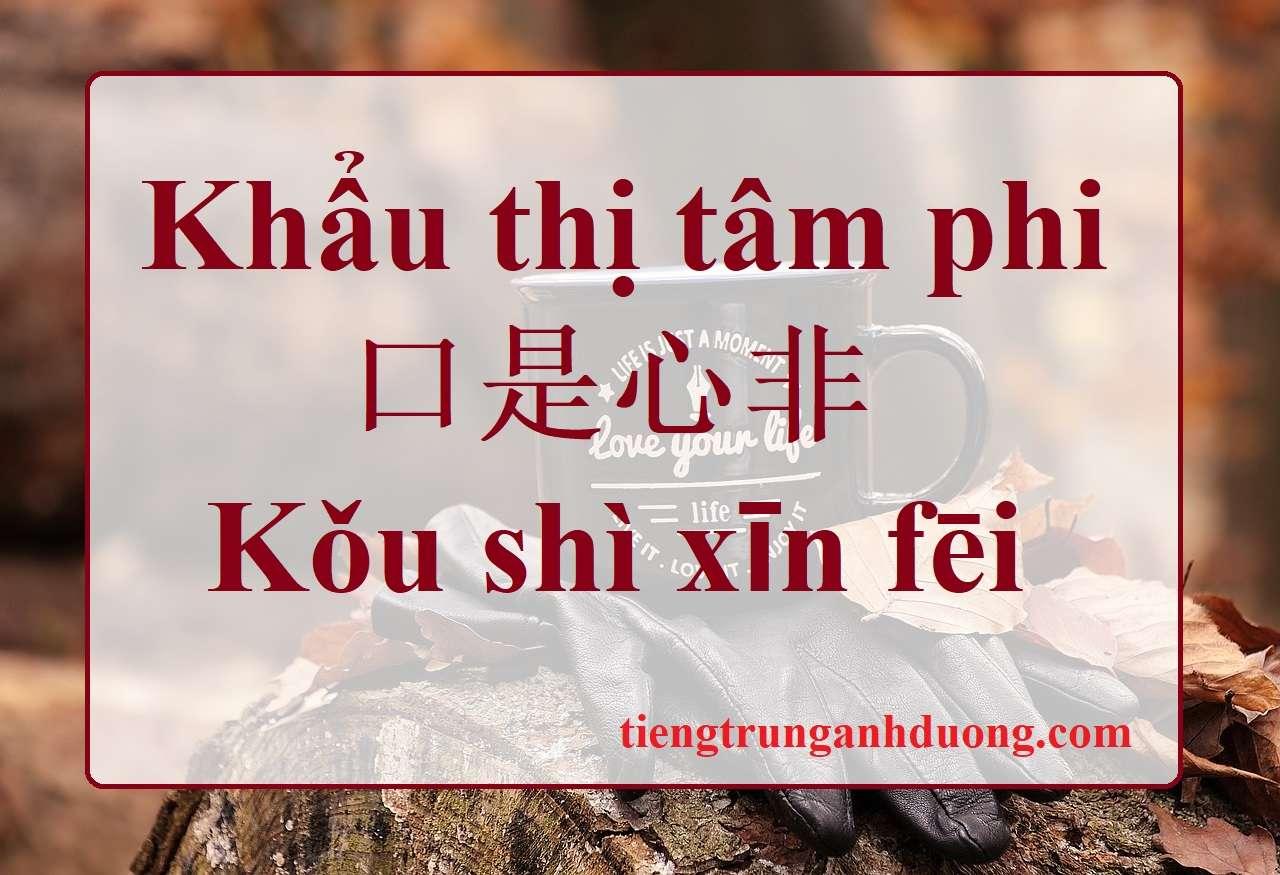 Khẩu thị tâm phi 口是心非 Kǒu shì xīn fēi