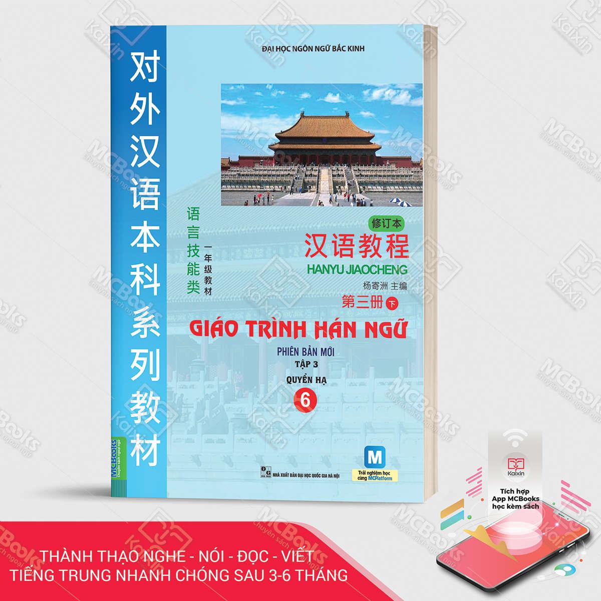 Giáo trình Hán ngữ quyển