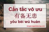 Thành ngữ tiếng Trung: Cẩn tắc vô ưu 有备无患 yǒu bèi wú huàn