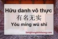 Tìm hiểu thành ngữ: Hữu danh vô thực 有名无实 Yǒu míng wú shí