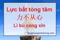 Thành ngữ tiếng Trung: Lực bất tòng tâm 力不从心 Lì bù cóng xīn