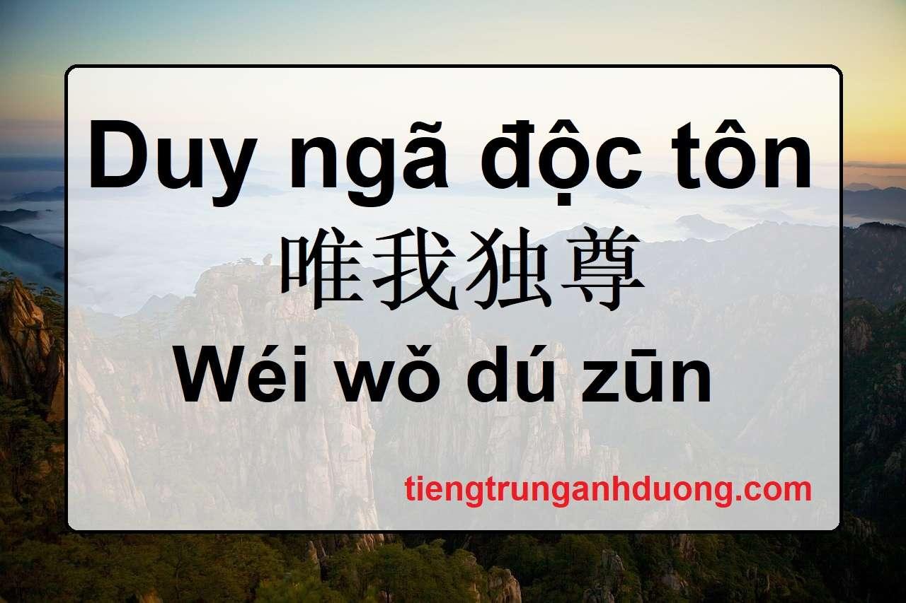 Duy ngã độc tôn 唯我独尊 Wéi wǒ dú zūn
