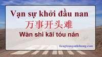 Tìm hiểu thành ngữ: Vạn sự khởi đầu nan 万事开头难 Wàn shì kāi tóu nán