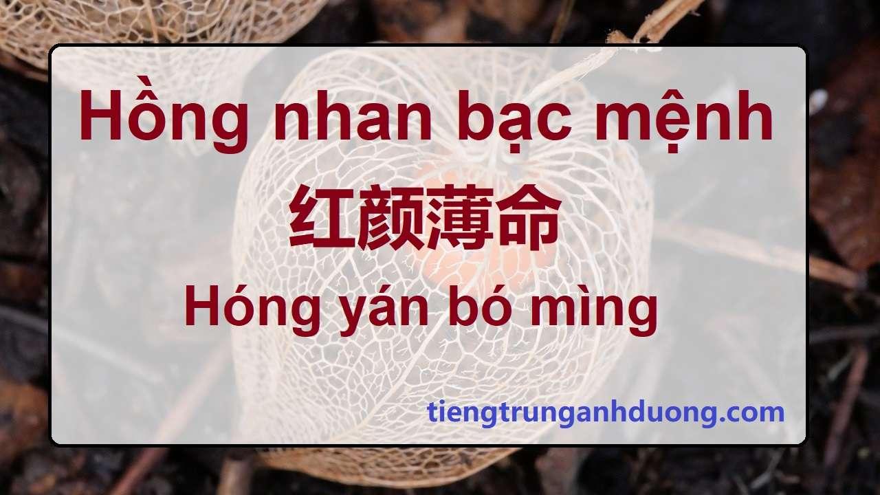 Hồng nhan bạc mệnh là gì? Tìm hiểu thành ngữ Hồng nhan bạc mệnh 红颜薄命Hóng yán bó mìng