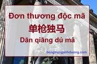 Tìm hiểu thành ngữ: Đơn thương độc mã 单枪独马 Dān qiāng dú mǎ