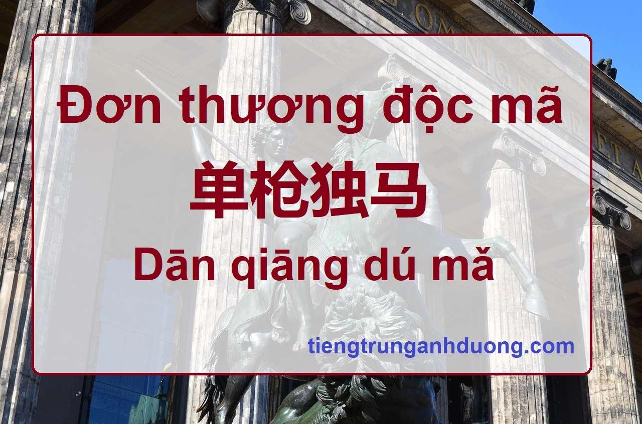 Đơn thương độc mã 单枪独马 Dān qiāng dú mǎ