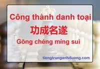 Tìm hiểu thành ngữ: Công thành danh toại 功成名遂 Gōng chéng míng suì