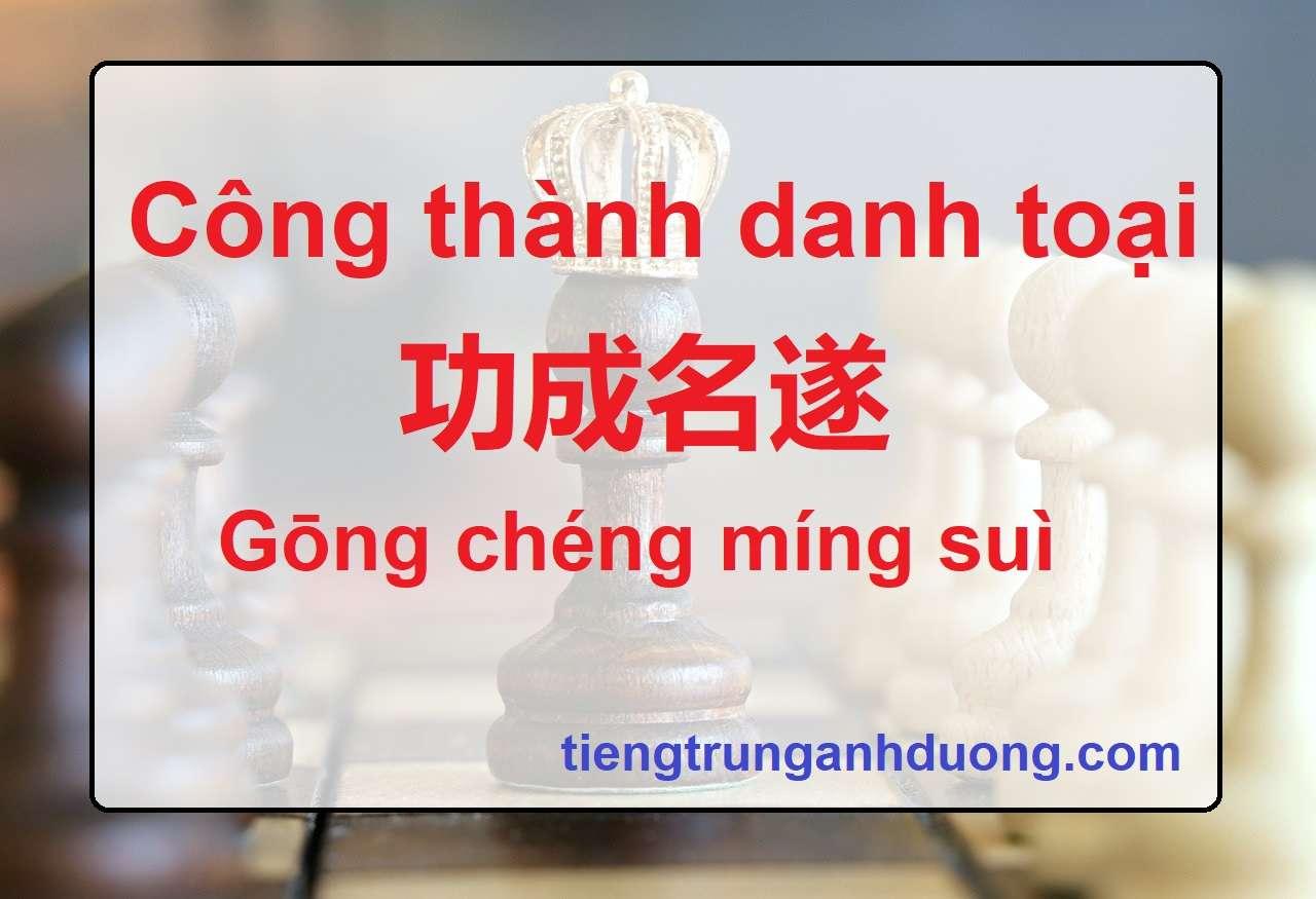 Tìm hiểu thành ngữ Công thành danh toại 功成名遂 Gōng chéng míng suì