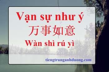 Tìm hiểu ý nghĩa Vạn sự như ý 万事如意 Wàn shì rú yì